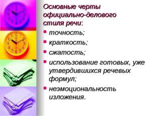 Основные черты официально-делового стиля речи: точность; краткость; сжатость;