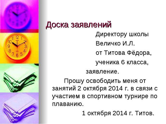 Доска заявлений Директору школы Величко И.Л. от Титова Фёдора,...