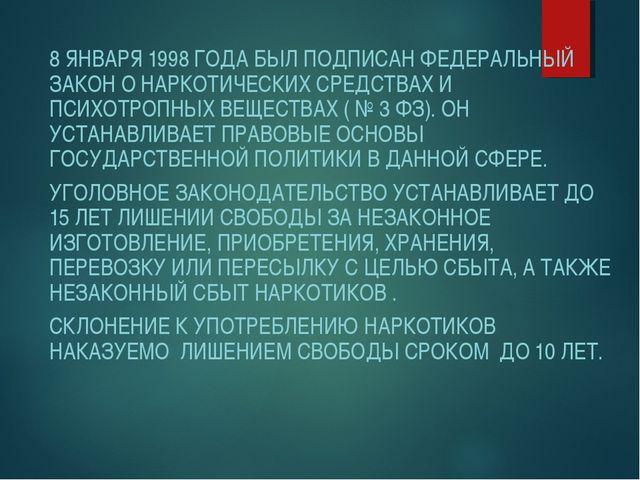 8 ЯНВАРЯ 1998 ГОДА БЫЛ ПОДПИСАН ФЕДЕРАЛЬНЫЙ ЗАКОН О НАРКОТИЧЕСКИХ СРЕДСТВАХ И...
