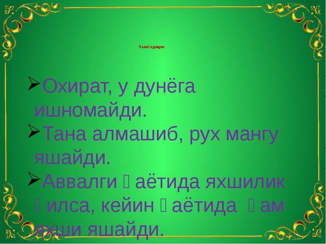 Эътиқодлари: Охират, у дунёга ишномайди. Тана алмашиб, рух мангу яшайди. Авва...