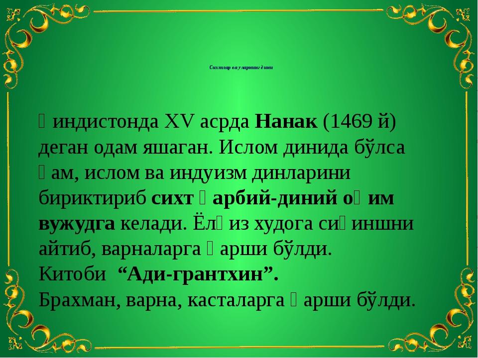 Сихтлар ва уларнинг дини Ҳиндистонда XV асрда Нанак (1469 й) деган одам яшага...