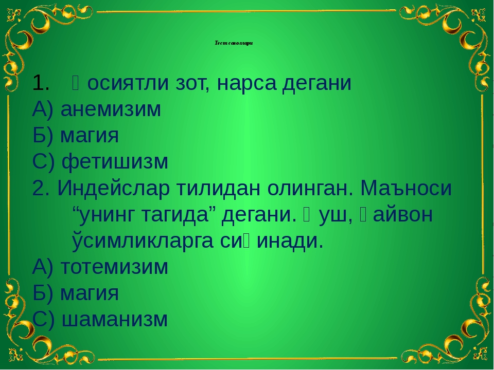 Тест саволлари Ҳосиятли зот, нарса дегани А) анемизим Б) магия С) фетишизм 2....