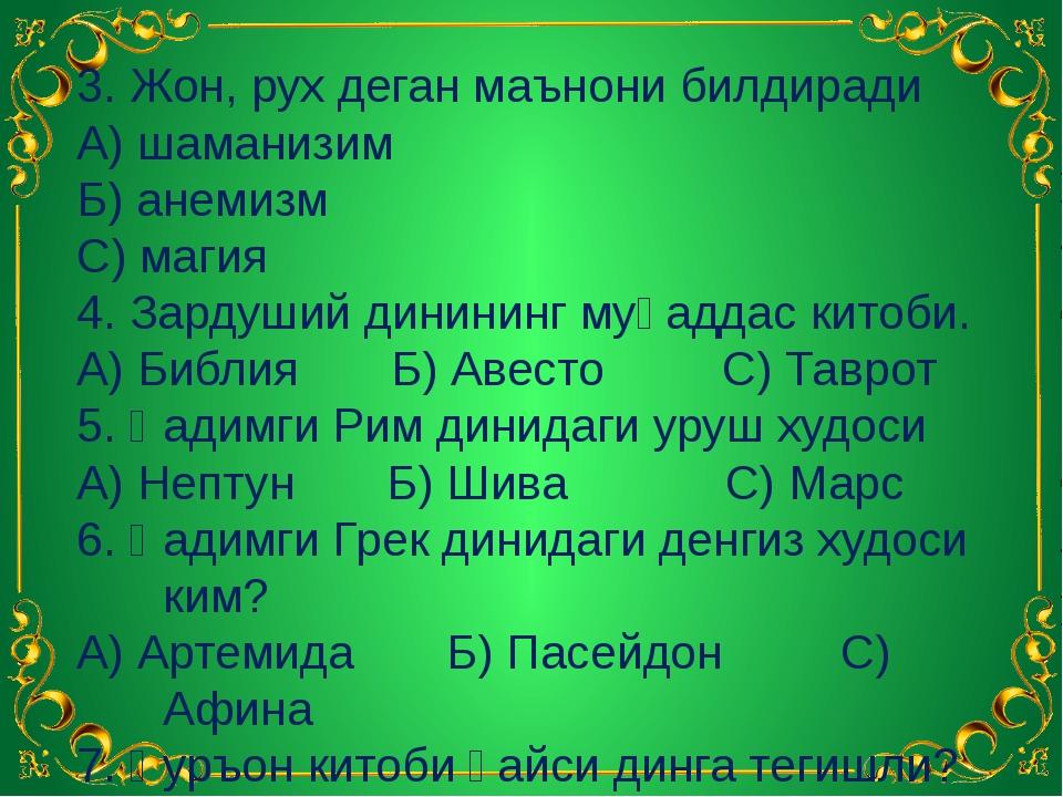 3. Жон, рух деган маънони билдиради А) шаманизим Б) анемизм С) магия 4. Зарду...
