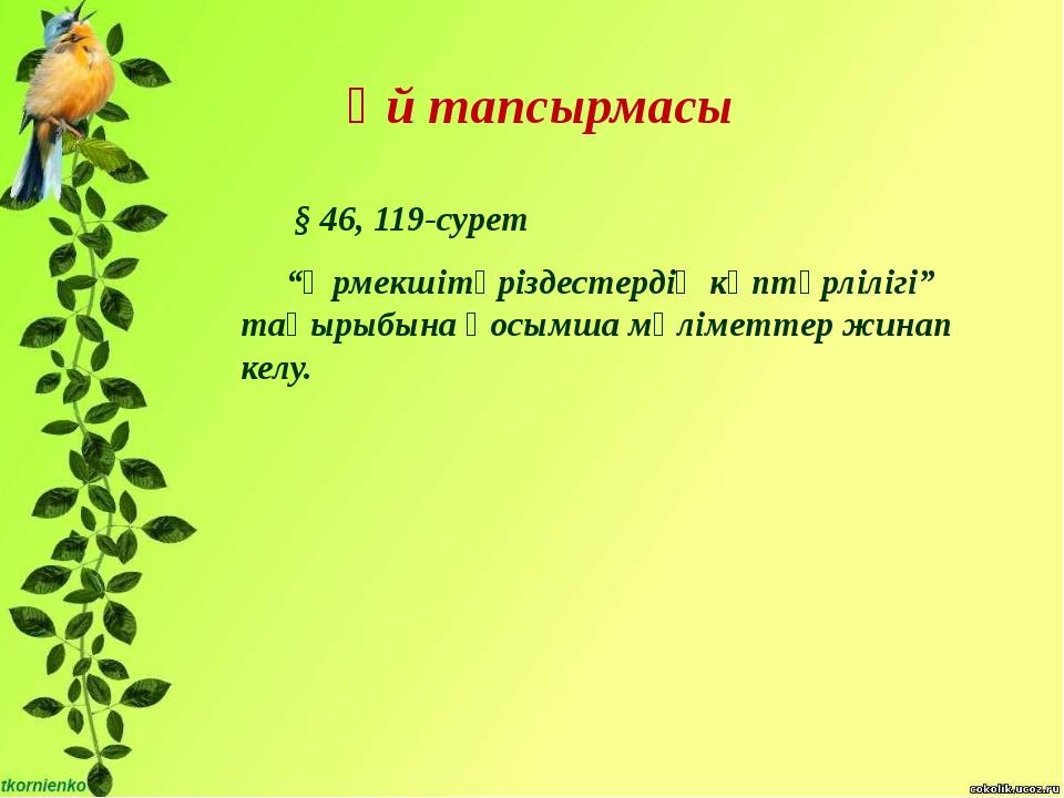 """Үй тапсырмасы § 46, 119-сурет """"Өрмекшітәріздестердің көптүрлілігі"""" тақырыбын..."""
