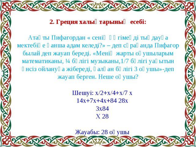 2. Греция халықтарының есебі: Атақты Пифагордан « сенің әңгімеңді тыңдауға ме...