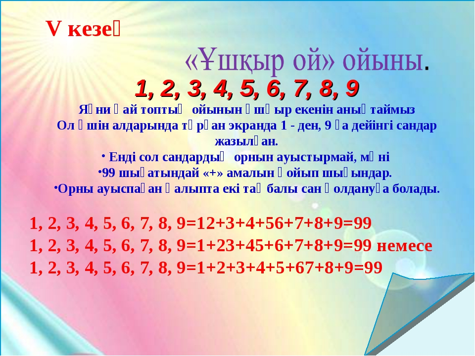 V кезең 1, 2, 3, 4, 5, 6, 7, 8, 9 Яғни қай топтың ойынын ұшқыр екенін анықтай...