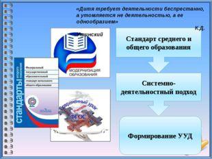 Стандарт среднего и общего образования Системно-деятельностный подход Формиро