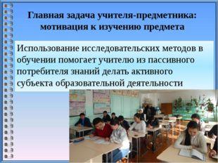 Главная задача учителя-предметника: мотивация к изучению предмета Использован