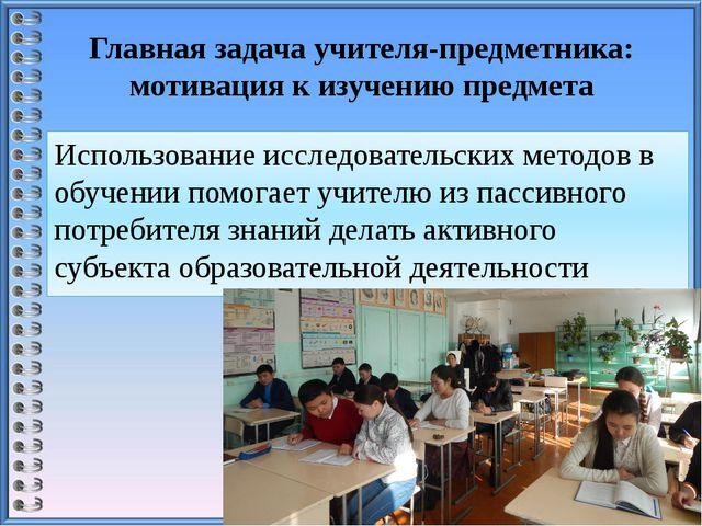 Главная задача учителя-предметника: мотивация к изучению предмета Использован...