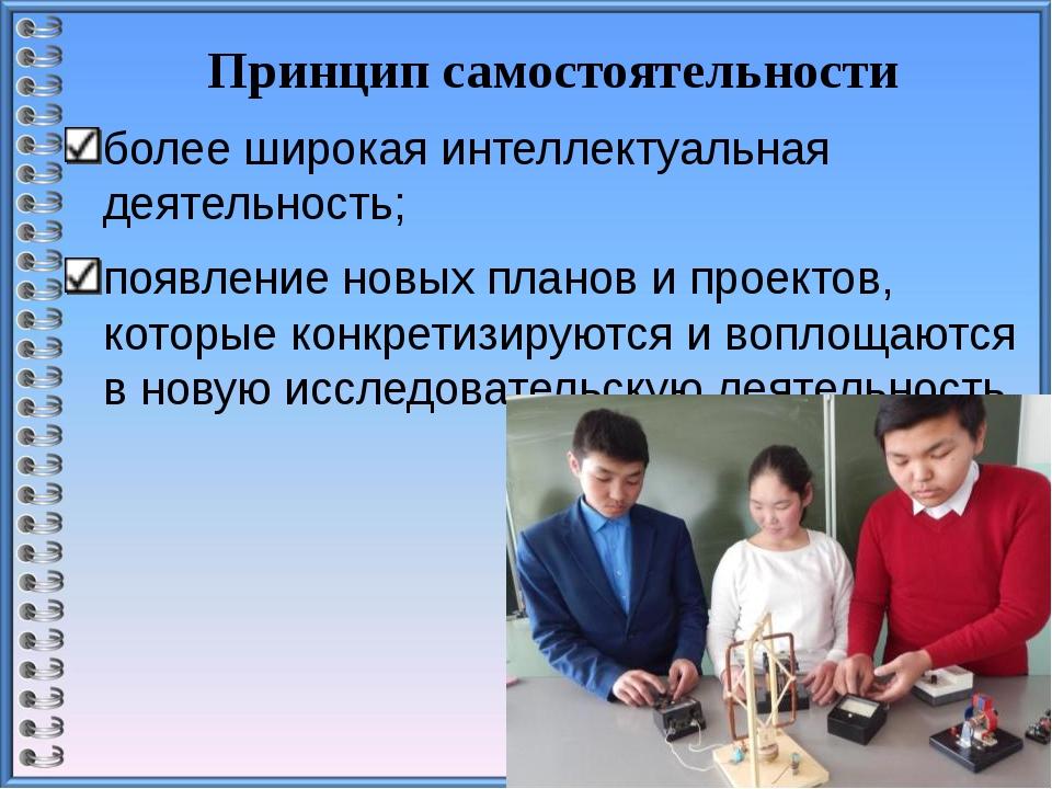 Принцип самостоятельности более широкая интеллектуальная деятельность; появле...