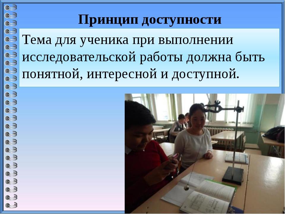 Принцип доступности Тема для ученика при выполнении исследовательской работы...