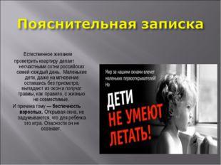 Естественное желание проветрить квартиру делает несчастными сотни российских