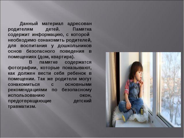 Данный материал адресован родителям детей. Памятка содержит информацию, с ко...