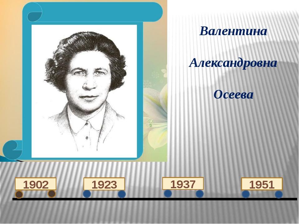 Валентина Александровна Осеева 1902 1923 1937 1951