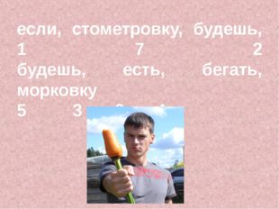 если, стометровку, будешь, 1 7 2 будешь, есть, бегать, морковку 5 3 6 4
