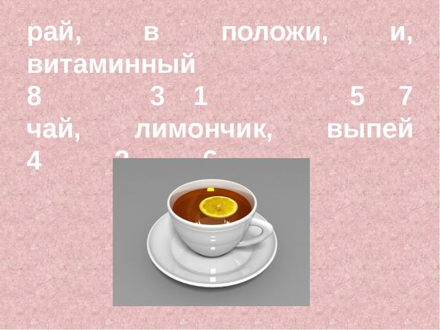 рай, в положи, и, витаминный 8 31 5 7 чай, лимончик, выпей 426