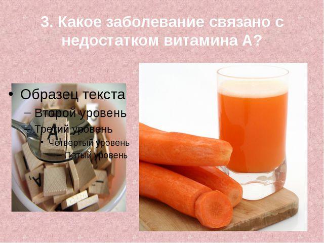 3. Какое заболевание связано с недостатком витамина А?