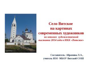 Село Вятское на картинах современных художников по итогам художественной выст