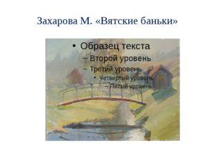 Захарова М. «Вятские баньки»