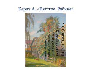 Карих А. «Вятское. Рябина»