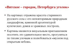 «Вятское – городок, Петербурга уголок» На картинах отражена красота старинног