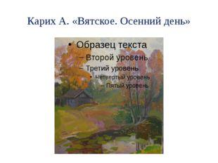 Карих А. «Вятское. Осенний день»