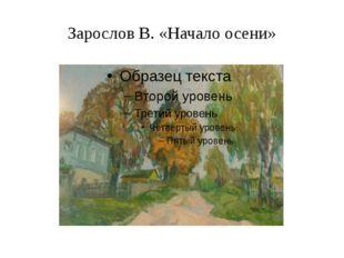 Зарослов В. «Начало осени»