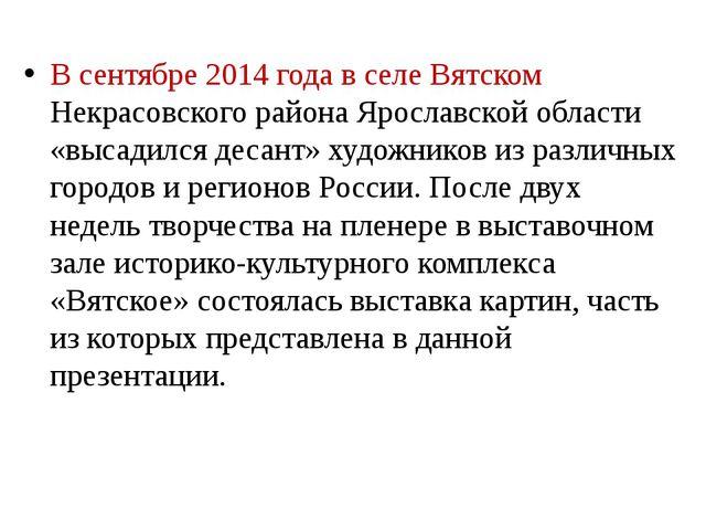 В сентябре 2014 года в селе Вятском Некрасовского района Ярославской области...