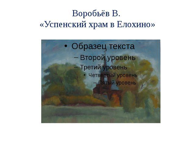 Воробьёв В. «Успенский храм в Елохино»
