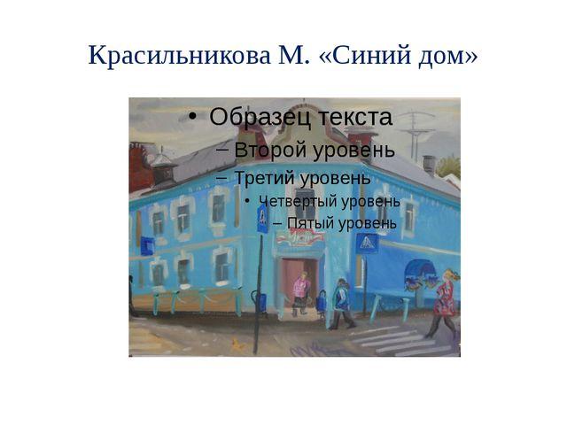 Красильникова М. «Синий дом»