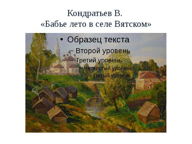 Кондратьев В. «Бабье лето в селе Вятском»