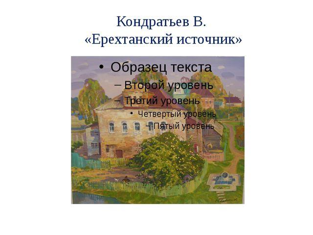 Кондратьев В. «Ерехтанский источник»