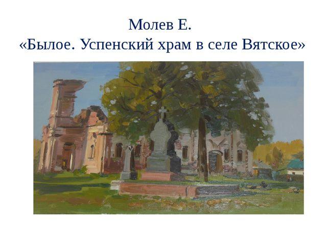 Молев Е. «Былое. Успенский храм в селе Вятское»