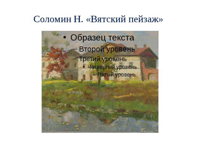 Соломин Н. «Вятский пейзаж»