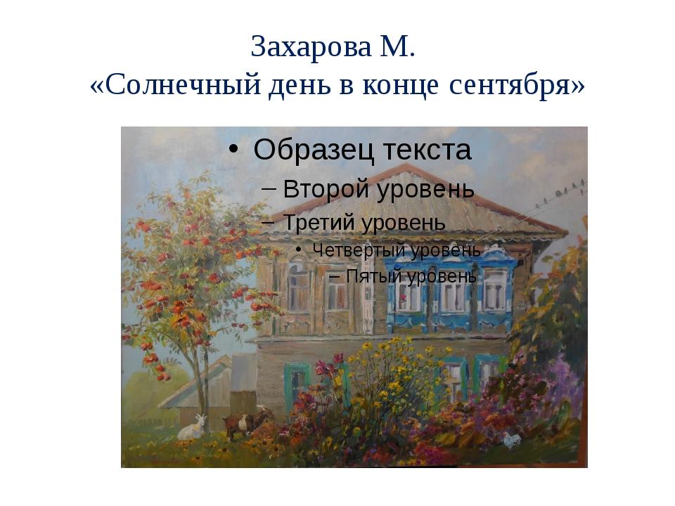 Захарова М. «Солнечный день в конце сентября»