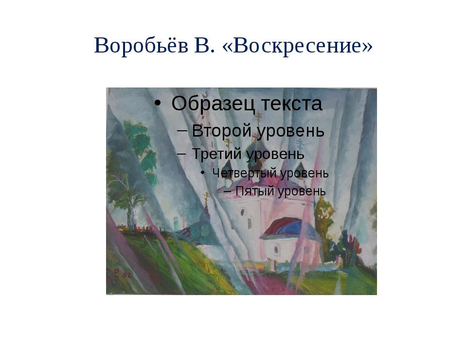 Воробьёв В. «Воскресение»