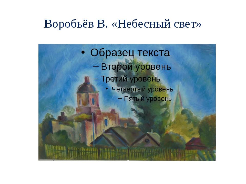 Воробьёв В. «Небесный свет»