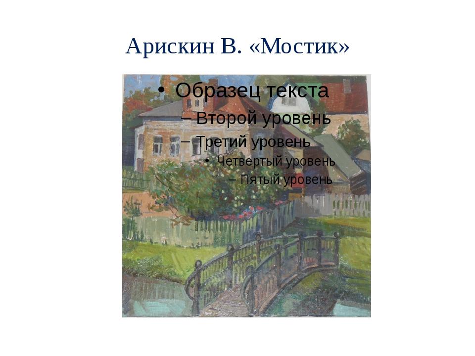 Арискин В. «Мостик»