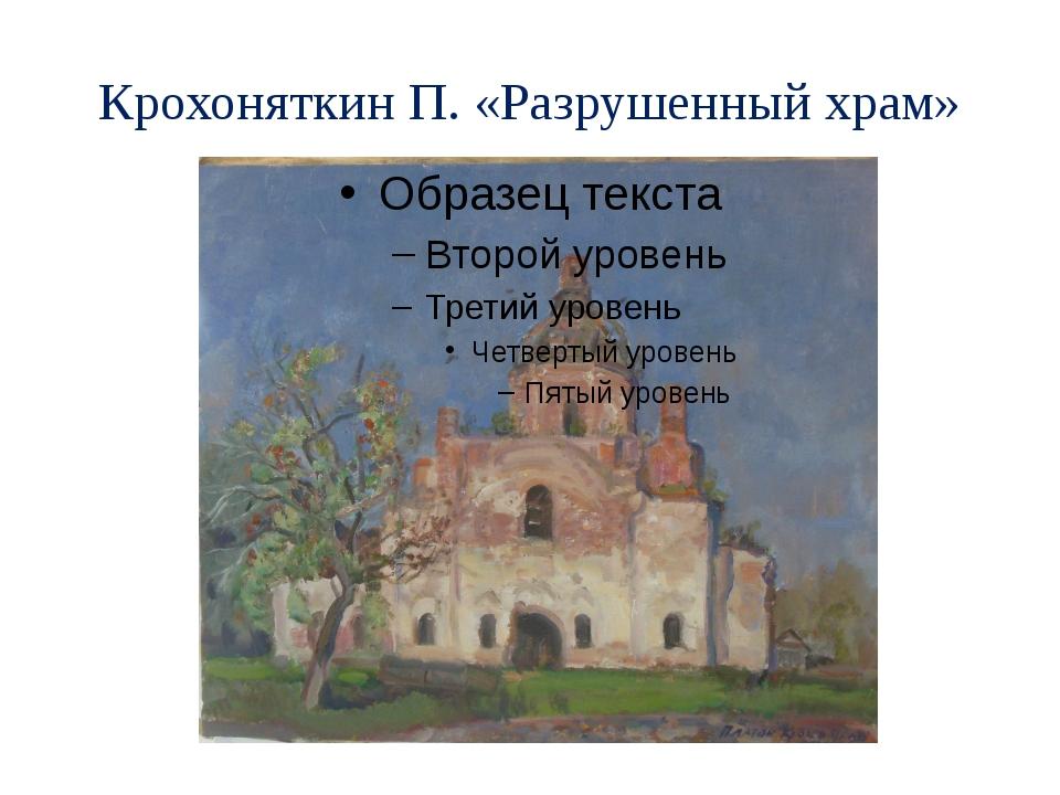 Крохоняткин П. «Разрушенный храм»