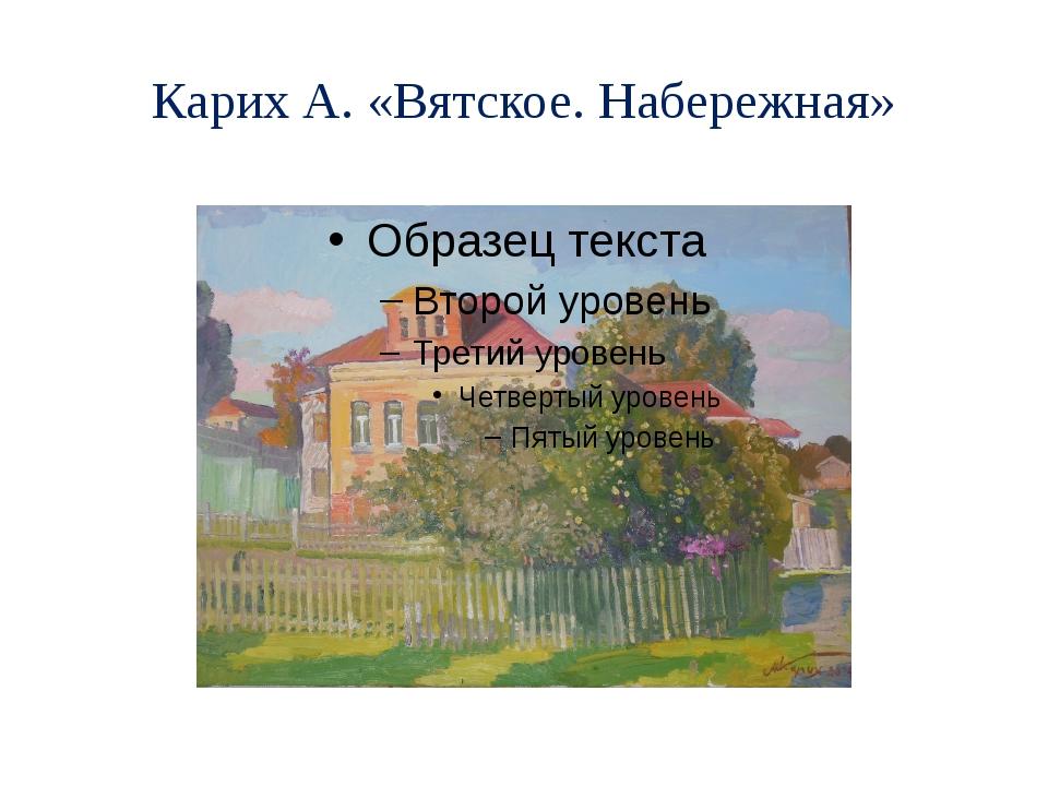 Карих А. «Вятское. Набережная»