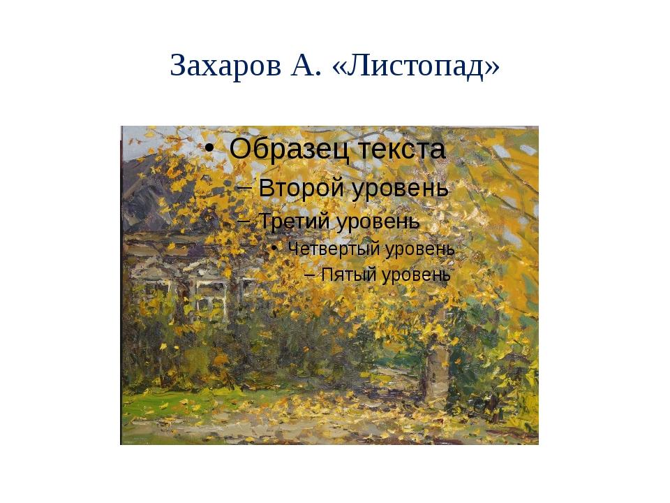 Захаров А. «Листопад»