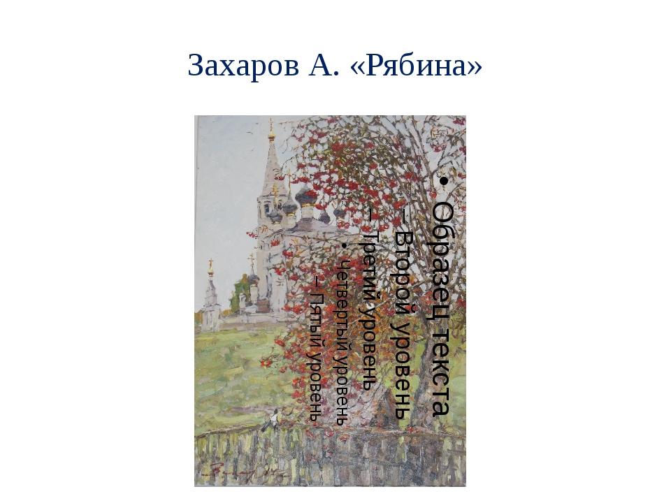 Захаров А. «Рябина»