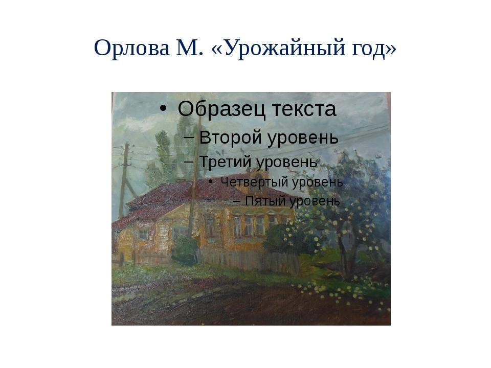 Орлова М. «Урожайный год»