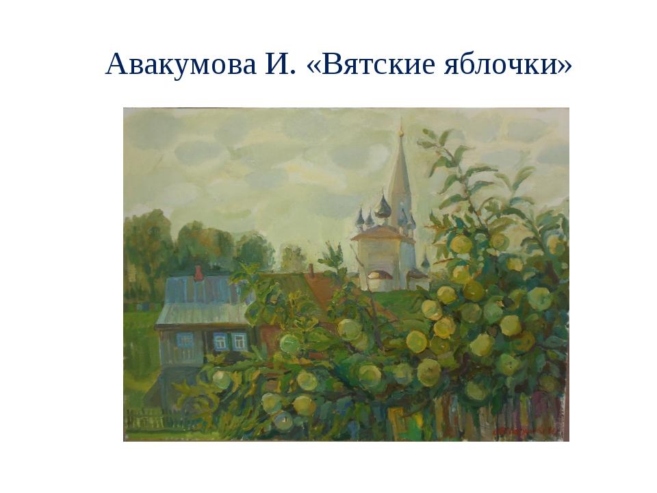 Авакумова И. «Вятские яблочки»