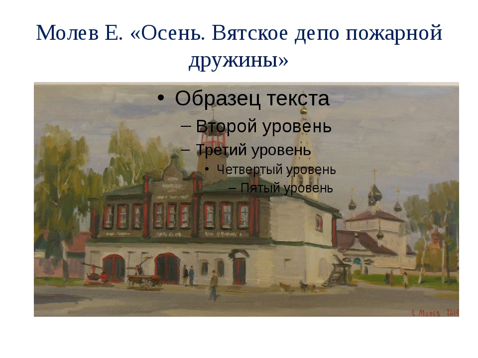 Молев Е. «Осень. Вятское депо пожарной дружины»