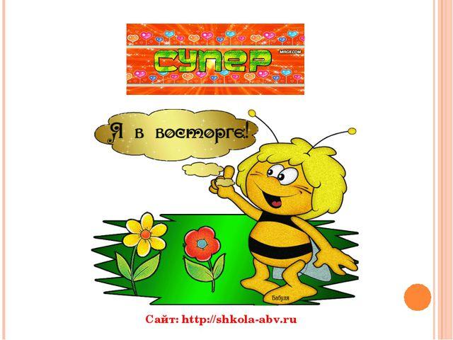 Сайт: http://shkola-abv.ru