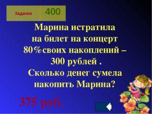 Частное от деления суммы чисел на количество слагаемых Среднее арифметическое
