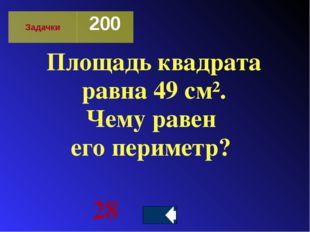 Марина истратила на билет на концерт 80%своих накоплений – 300 рублей . Сколь