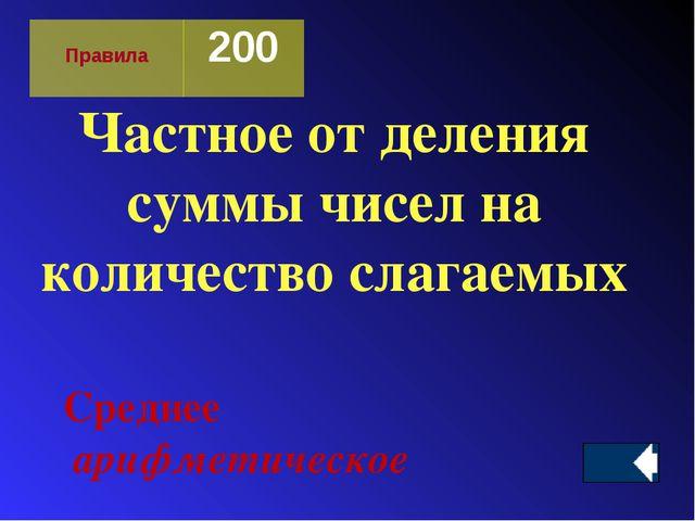 Число, определяющее положение точки на прямой? координата Правила 400