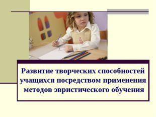 Развитие творческих способностей учащихся посредством применения методов эври